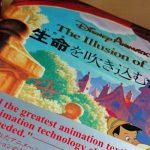 アニメーション12の原則ーディズニーアニメーションが贈る「生命を吹き込む魔法」― The Illusion of Life ―
