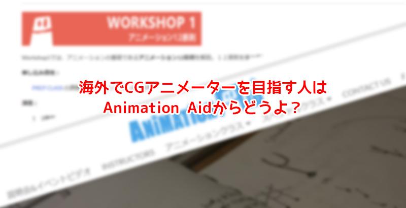 海外でCGアニメーターを目指す人はまずはAnimation Aidからどうよ