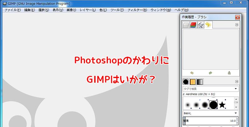 Adobe 製品の代替品~Photoshop->GIMP