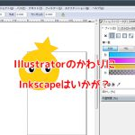 Adobe 製品の代替品~Illustrator-></noscript>Inkscape
