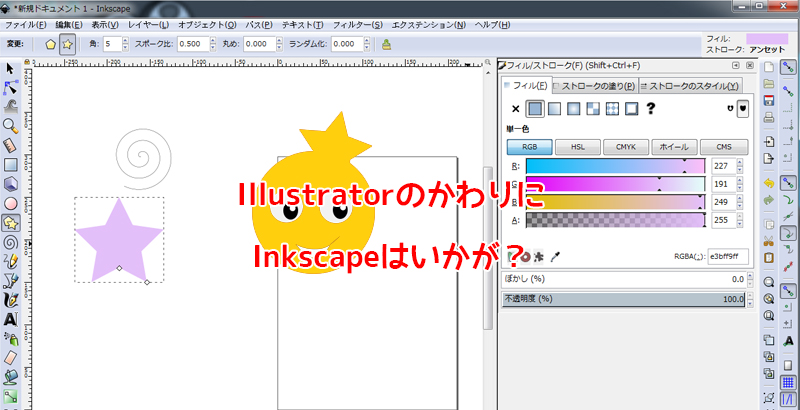 Adobe 製品の代替品~Illustrator->Inkscape