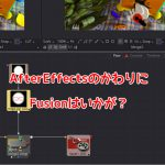Adobe 製品の代替品~AfterEffects->Blackmagic Design Fusion
