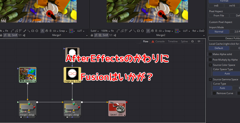 Adobe 製品の代替品~AfterEffects->Fusion