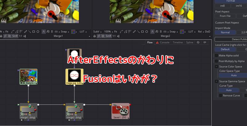 Adobe 製品の代替品~AfterEffects->Blackmagic Design Fusion