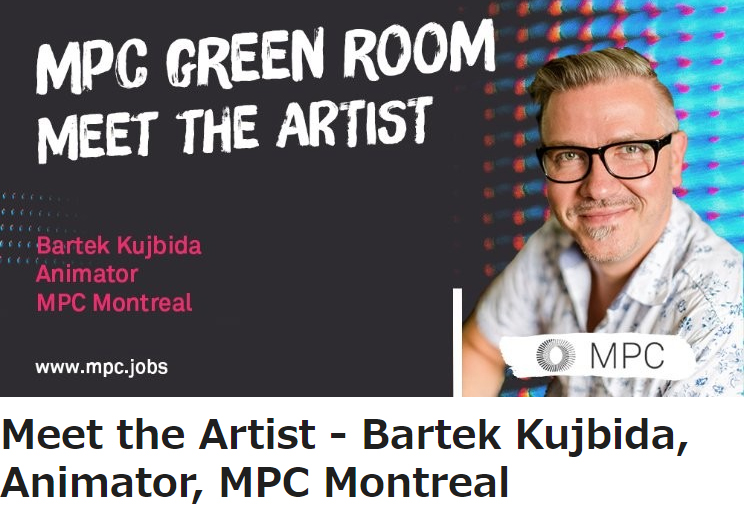 Meet the Artist  -  MPCモントリオールのアニメーター  Bartek Kujbida