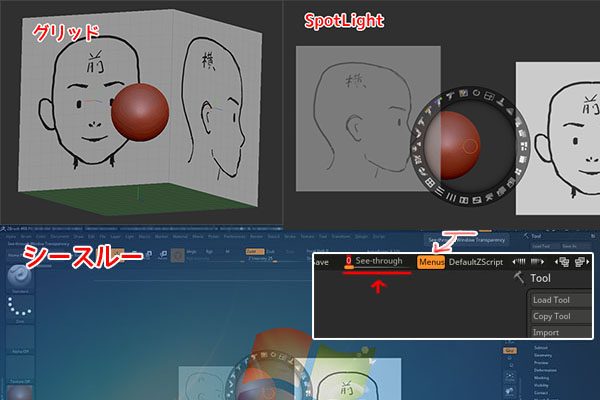 ZBrush-リファレンス画像表示!三面図・スポットライト・シースルー