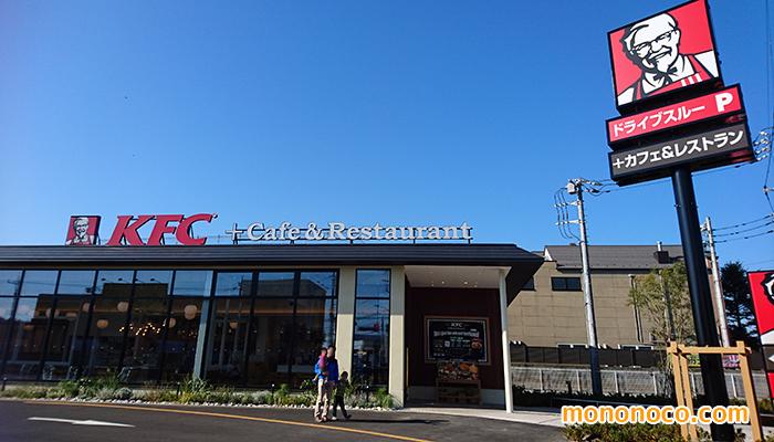 関東初進出!ケンタッキー食べ放題常設!Restaurant KFC所沢北中店に行ってきました