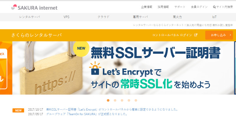 対応必須!?常時SSL化にさくらサーバーがおススメの3つの理由