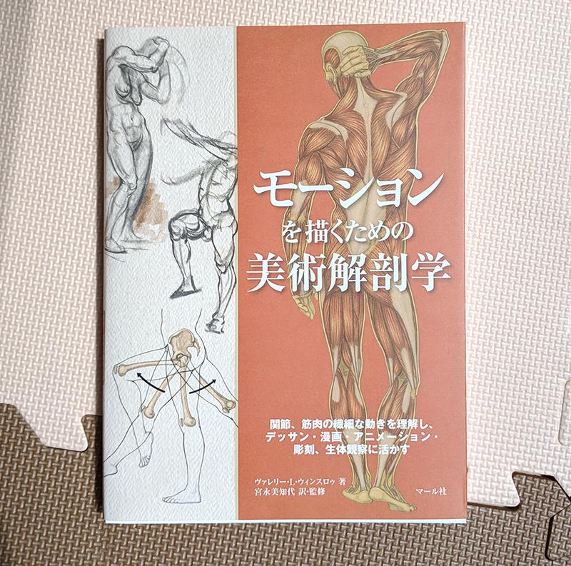 【レビュー】「モーションを描くための美術解剖学」持っておいて損はなし!