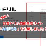 誰でも無料!計算ドリル自動生成サイト「A4ドリル」を公開しました!