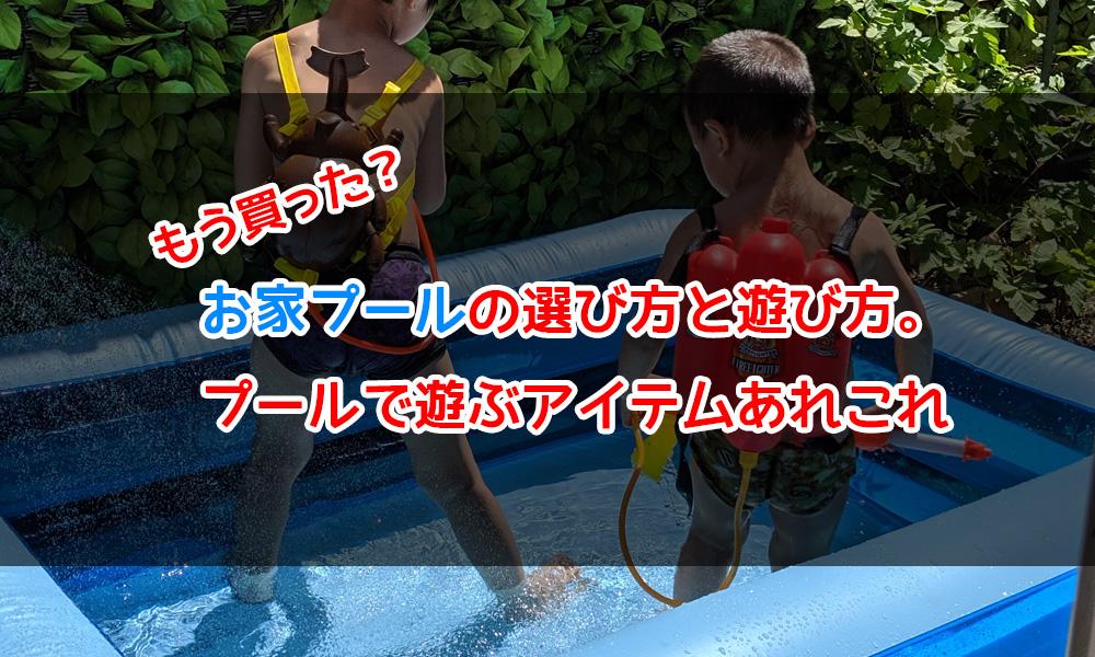 もう買った?お家プールの選び方と遊び方。プールで遊ぶアイテムあれこれ