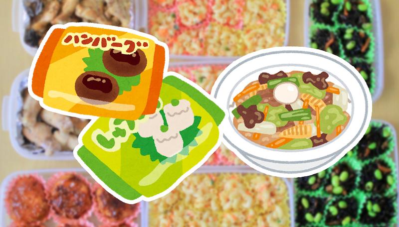 【お弁当・夕食に!】おすすめ冷凍食品と傷み防止策(保冷他)まとめ