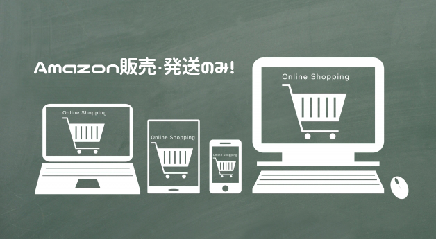 【Amazonユーザー必見!】Amazon販売・発送に絞り込む方法。サクラチェッカーと合わせて安心なお買い物を
