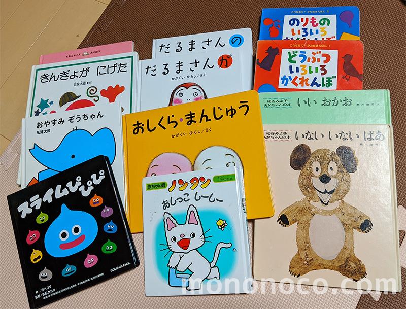 【1歳3か月】赤ちゃんから読み聞かせ!0歳~1歳向けおすすめ絵本