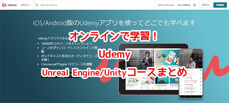 オンラインで学習!UdemyのUnreal Engine/Unityコースまとめ