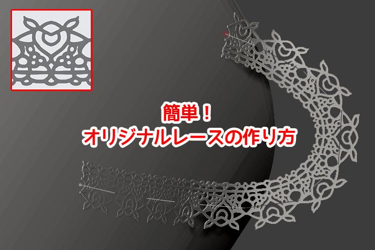 ZBrush-マスクで作ろう!簡単!レースの作り方