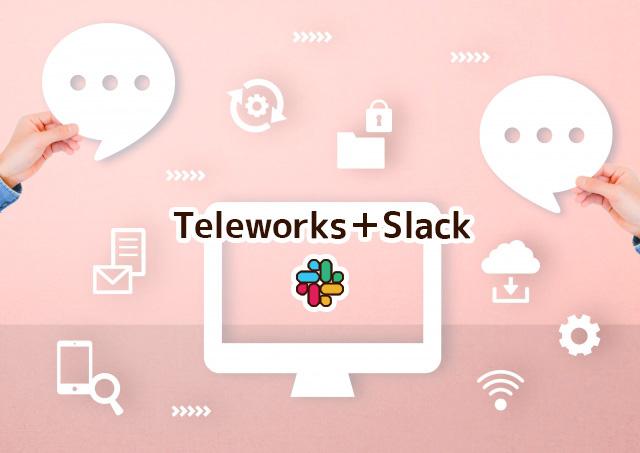 在宅勤務×Slackの活用方法!コミュニケーションのあれこれー絵文字/RSSー