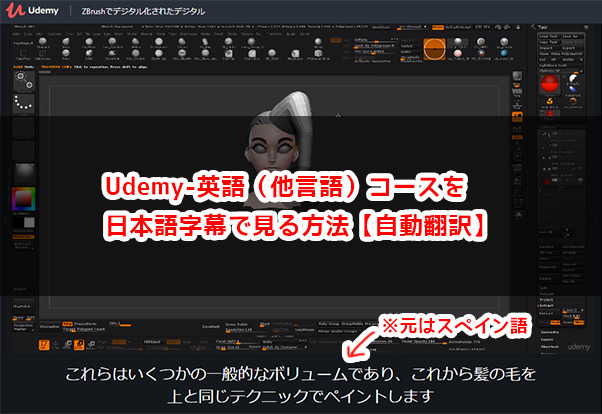 Udemy-英語(他言語)コースを日本語字幕で見る方法【自動翻訳】