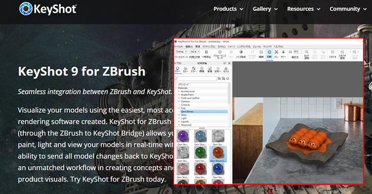 ZBrush-KeyShot for ZBrushの購入方法とインストールとアクティベーション