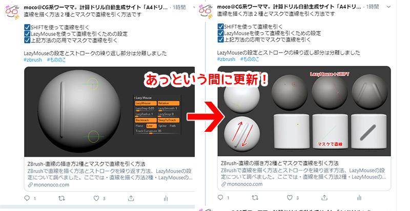 Twitterカードの更新!一度投稿した記事のアイキャッチ(サムネイル)画像を変更する