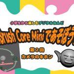 【2】小学生から楽しむデジタルねんど ZBrush Core Mini(ズィーブラシ コア ミニ)であそぼう!「カメラのキホン」