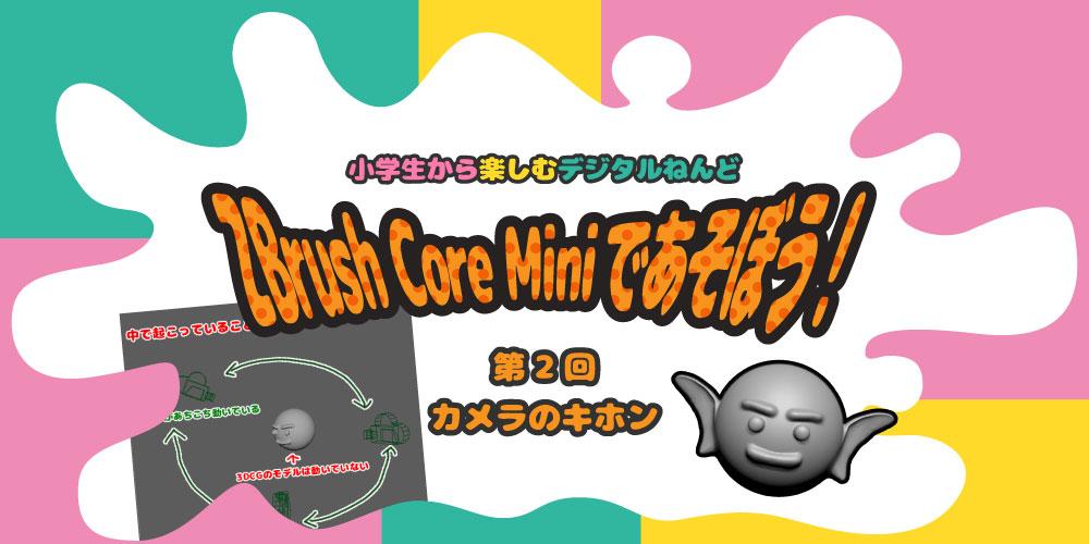 【使い方2】小学生から楽しむデジタルねんど ZBrush Core Miniであそぼう!「カメラのキホン」