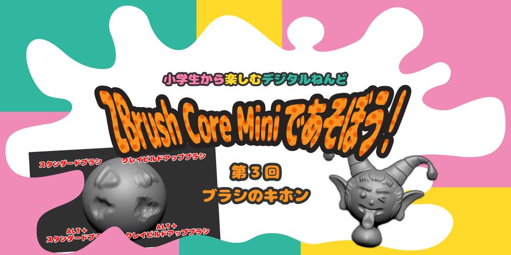 【使い方3】小学生から楽しむデジタルねんど ZBrush Core Miniであそぼう!「ブラシのキホン」