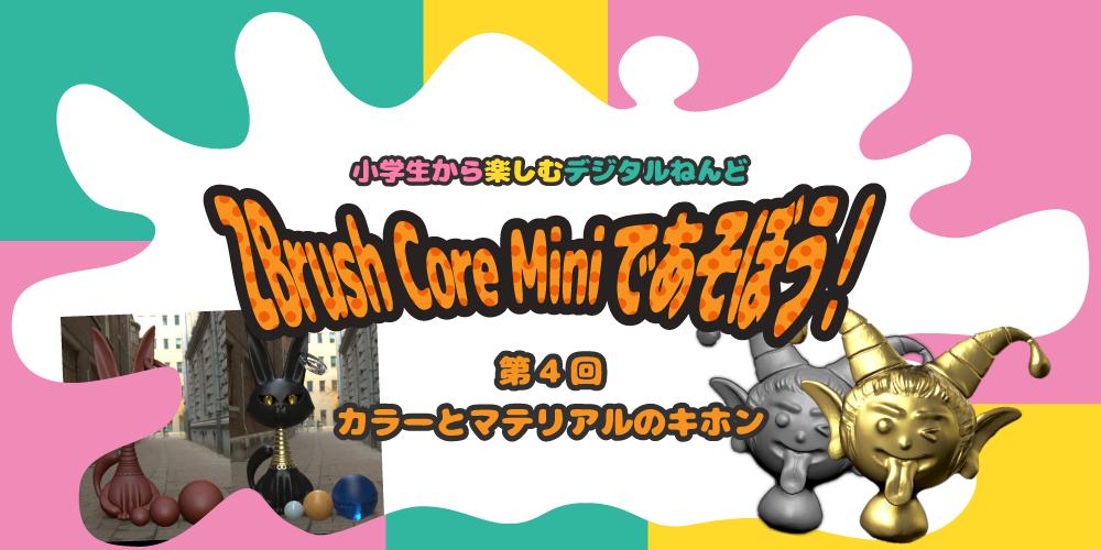 【使い方4】小学生から楽しむデジタルねんど ZBrush Core Miniであそぼう!「カラーとマテリアルのキホン」