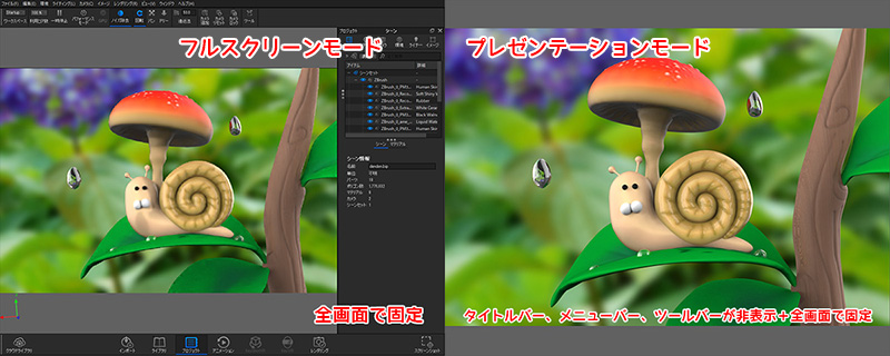 KeyShot-フルスクリーン(全画面表示)モードとプレゼンテーションモードののON/OFF方法