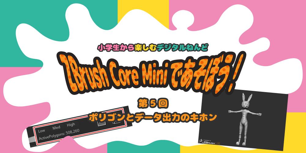 【使い方5】小学生から楽しむデジタルねんど ZBrush Core Miniであそぼう!「ポリゴンとデータ出力のキホン」