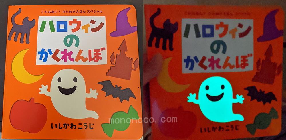 【レビュー】暗闇でおばけが光る!しかけ絵本「ハロウィンのかくれんぼ」