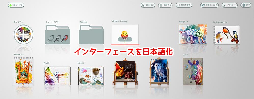 Realistic Paint Studio-UIを日本語化する方法