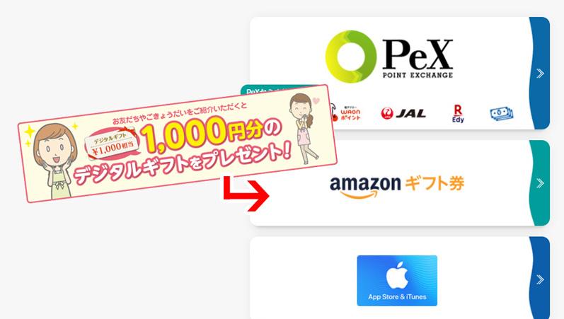 【スマイルゼミ】紹介特典デジタルギフト(デジコ)の受け取り方。AMAZONギフト券に交換する!