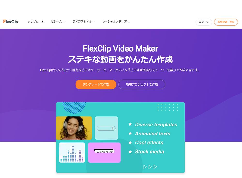 【レビュー&使い方】 無料オンラインビデオメーカー「FlexClip Video Maker」