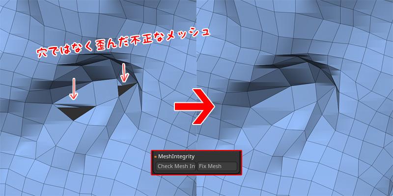 ZBrush-MeshIntegrity(メッシュ状態確認)。トポロジーのエラーのチェック&修正する
