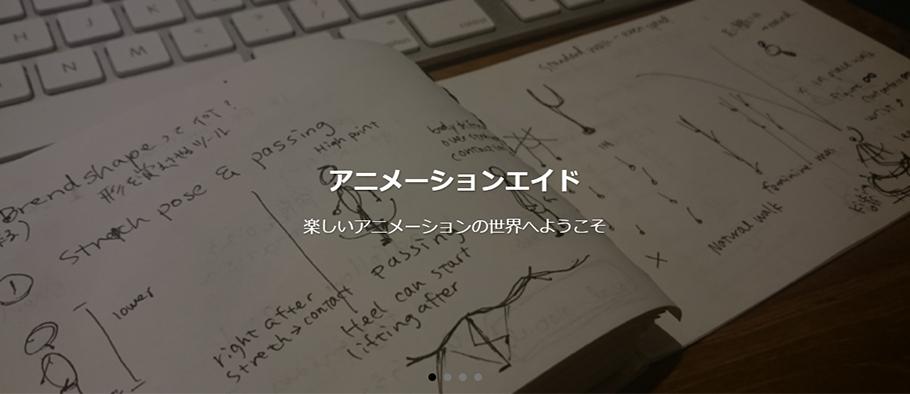【AnimationAid】アニメーションエイド2021年春クラスに申し込みました