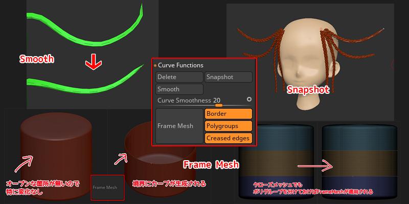ZBrush【カーブの編集2】FrameMeshにSnapshot!Curve Functions(カーブファンクション)の設定