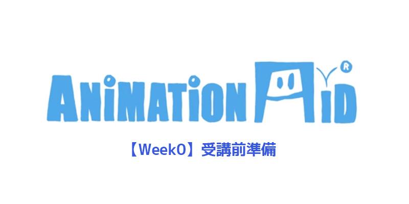 【AnimationAid】アニメーション1 受講記録【Week0】受講前準備