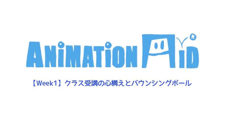 【AnimationAid】アニメーション1 受講記録【Week1】