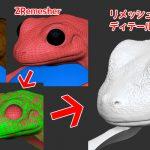 ZBrush-ディテール転送の要!Project(投影)の各設定