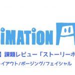 【AnimationAid】アニメーション1 受講記録【Week5】