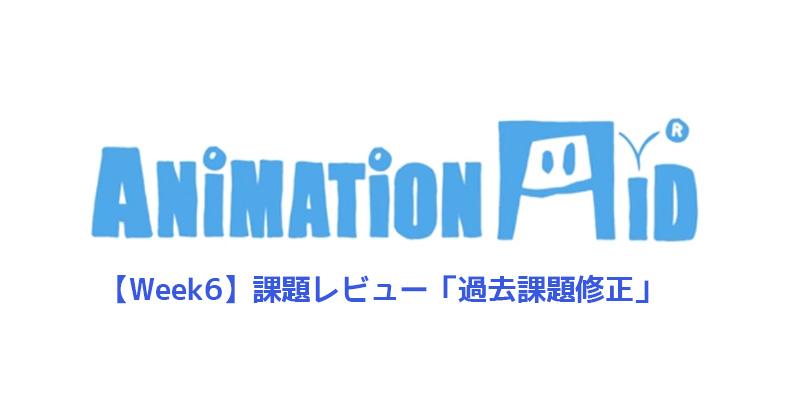 【AnimationAid】アニメーション1 受講記録【Week6】