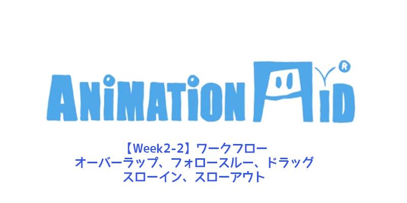【AnimationAid】アニメーション1 受講記録【Week2-2】