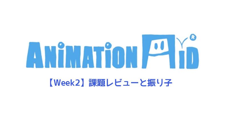 【AnimationAid】アニメーション1 受講記録【Week2】