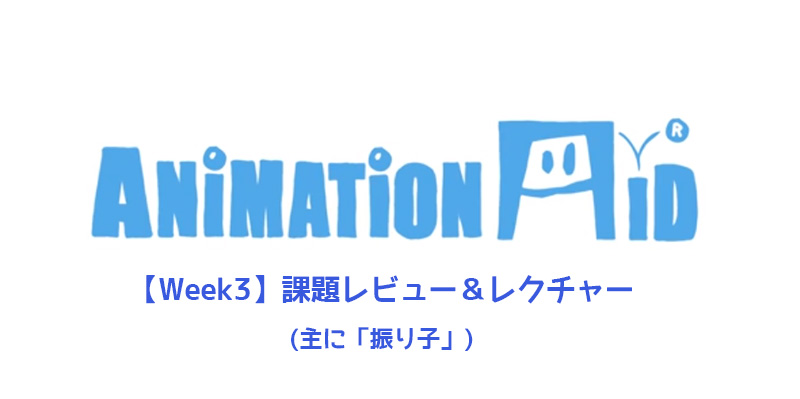 【AnimationAid】アニメーション1 受講記録【Week3】