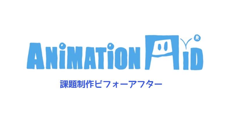 【AnimationAid】課題制作ビフォーアフター