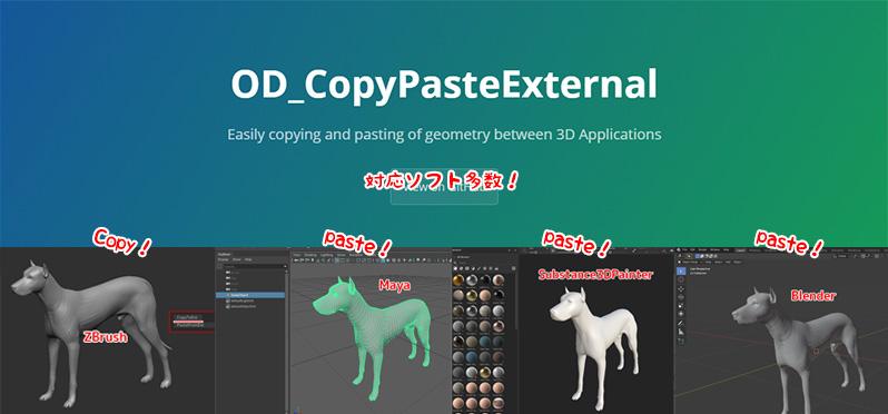 3Dソフト間でジオメトリーの簡単コピペ!「OD_CopyPasteExternal」