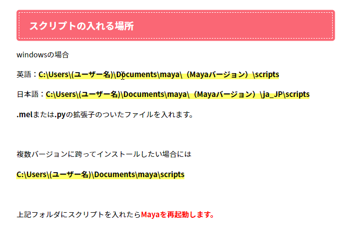 Maya-スクリプト(MEL・PY)の入れ方と実行