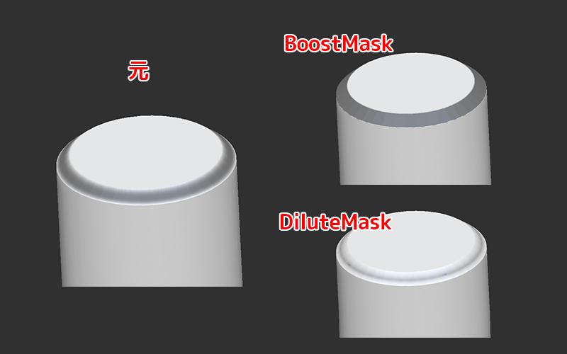 マスク範囲を維持して強度を調整!BoostMask(マスクを濃くする)/Dilute Mask(マスクを薄くする)