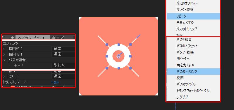 【AfterEffects】シェイプレイヤー入門-パスのトリミングとリピーターとパスを結合【モーショングラフィックス】